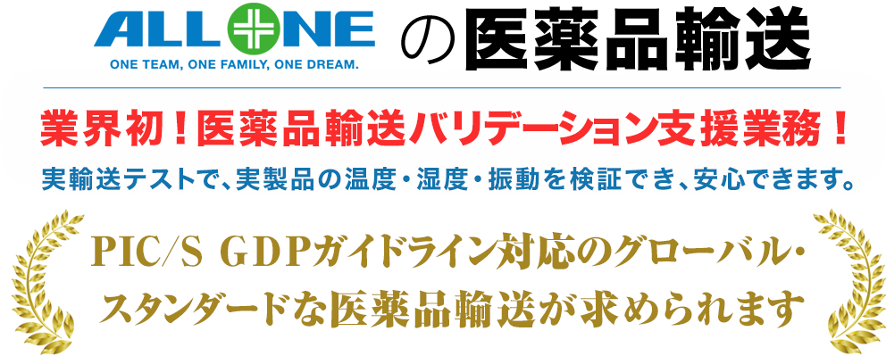 ALL ONEの医療品輸送